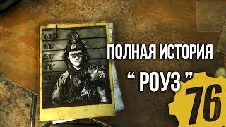 FALLOUT 76 - СЕКРЕТНЫЙ ТАЙНИК и СИСТЕМА ОПОВЕЩЕНИЯ ГОРЕЛЫХ #4