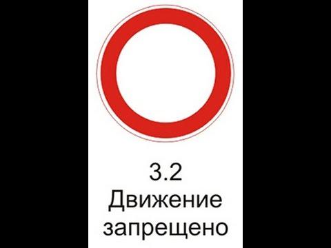 нарушение ПДД.Знак 3.2 — Движение запрещено