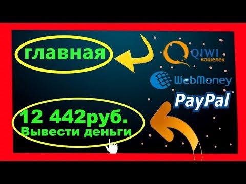Сайт для заработка играя в такси. Как быстро заработать деньги в интернете