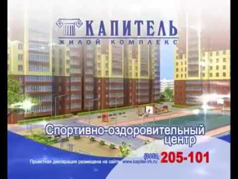 Капитель иркутск официальный сайт