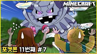 강철톤  - (포켓몬스터) - '메가 강철톤'을 화나게 해버린 연비;; | 마크 마인크래프트 포켓몬 생존기 11-7 | 케빈 | Minecraft
