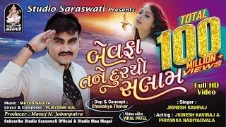 JIGNESH KAVIRAJ | BEWAFA TANE DUR THI SALAAM | New BEWAFA Gujarati Song 2017 | FULL HD VIDEO