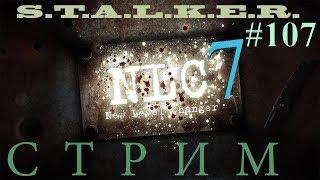 Прямая трансляция [С Т Р И М] по прохождению S.T.A.L.K.E.R. NLC 7.1.Б Я - Меченный соб #107.