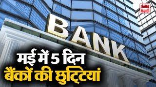 Bank Holidays List In May 2019: जानिए मई में किस किस दिन कहां पर रहेंगी बैंकों की छुट्टियां