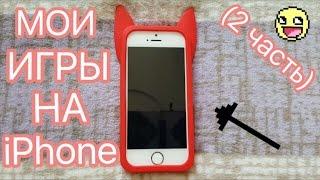 МОИ ИГРЫ НА iPhone (2 часть)