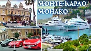 МОНАКО Монте-Карло 🌴 Красиво жить не запретишь