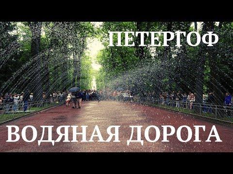 """Фонтан-шутиха """"Водяная Дорога"""" в Петергофе"""