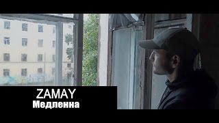 ЗАМАЙ - Медленна (FrunTheBoy prod.)