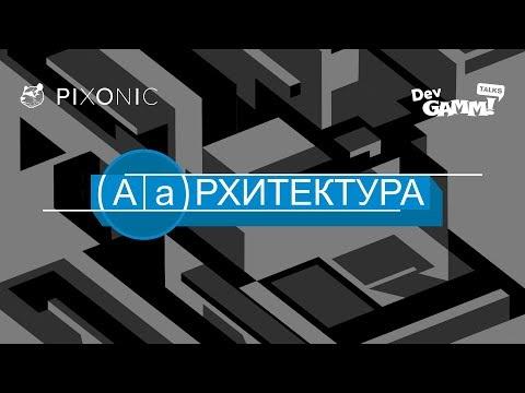 Pixonic DevGAMM Talks: полная запись трансляции