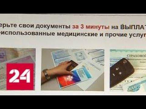 Мошенники взялись за тех, кто редко пользуется полисом ОМС - Россия 24