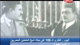 تحميل اغاني الحياة الآن - تحل اليوم الذكرى الـ 109 على ميلاد شيخ الملحنين المصريين MP3