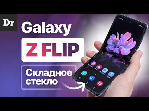 ОБЗОР Galaxy Z FLIP за 120 000 р. | УДИВИЛ