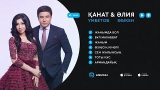 Қанат Үмбетов & Әлия Әбікен ән жинақ 2017