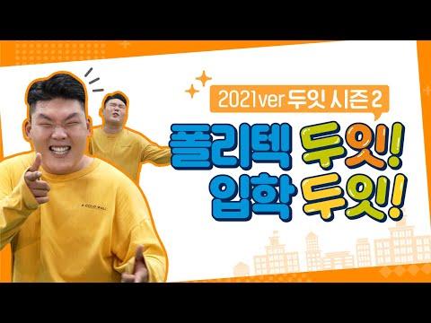 [이벤트] 폴리텍만이 살 길! 한국폴리텍대학 두잇! 입학 두잇! (2021 ver.)