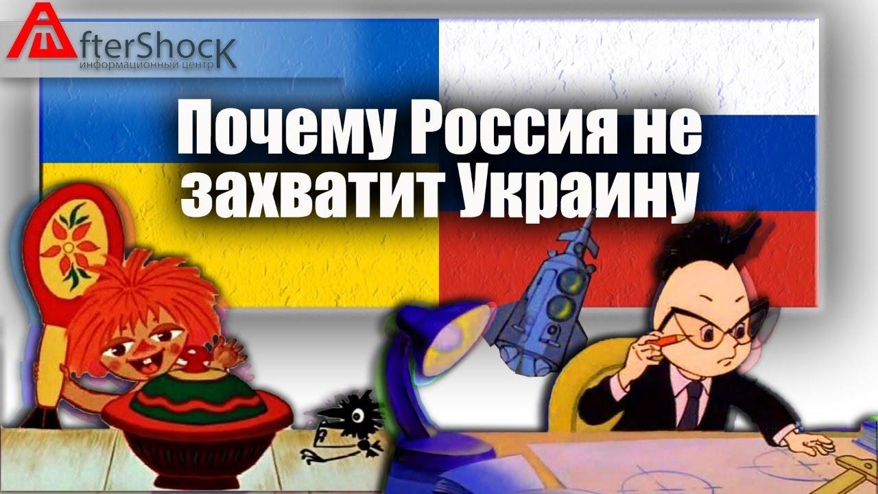 Почему нет смысла присоединять Украину к России
