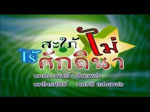 สะใภ้ไม่ไร้ศักดินา SaPaiMaiRaiSakDiNa EP.1 | TV3 Official