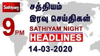 9pm Headlines News Tamil   இரவு நேர தலைப்புச் செய்திகள்   14 Mar 2020   Tamil Evening Headlines News