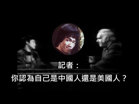 記者問李小龍認為自已是中國人還是美國人,他給了充滿哲理的答案