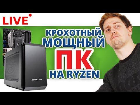 СОБИРАЕМ игровой ПК НА Ryzen за $2600 с сумасшедшей видеокартой POSEIDON