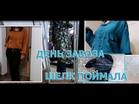 В СЕКОНД ХЕНД -ЗАВОЗНЫЙ ДЕНЬ -ПОЙМАЛА ДВЕ РУБАШКИ ИЗ ШЕЛКА