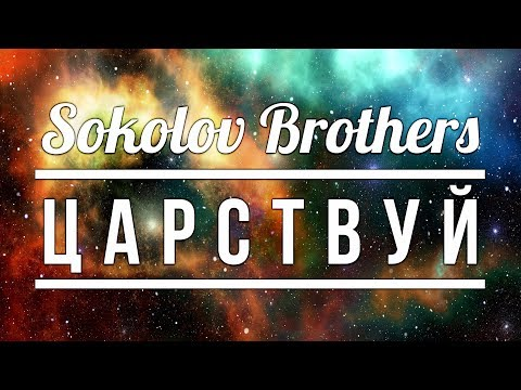 SokolovBrothers - Царствуй