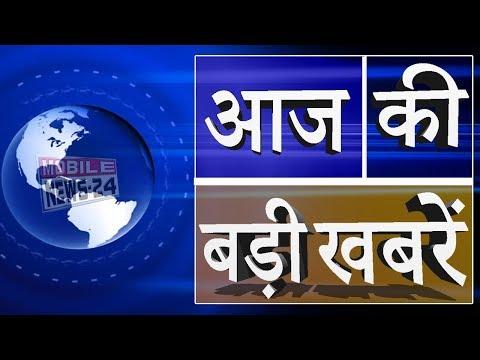 आज की बड़ी ख़बरें | Aaj ka samachar | Breaking news | News bulletin |