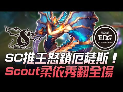 SC vs EDG SC推王怒鎖厄薩斯 Scout柔依秀翻全場!