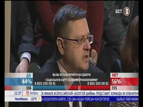 Обсуждение вопросов перехода на единую социальную карту на телеканале «БСТ» в программе «Красная кнопка»