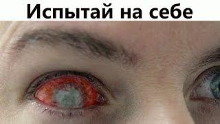 Как видит слепой человек