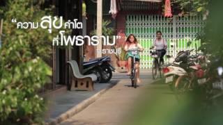 เที่ยวไทยไม่ตกยุค - ความสุขคำโต ที่โพธาราม จ.ราชบุรี
