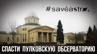Спасти Пулковскую Обсерваторию.