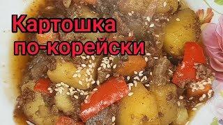 Картофель по-корейски рецепт Gamja jorim Korean Braised Potatoes recipe 감자조림
