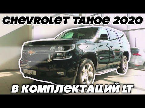Chevrolet Tahoe LT 2020 Обзор
