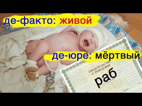 """Союз Рать: Свидетельство о рождении """"мёртвого"""" или живого человека - ребёнка"""