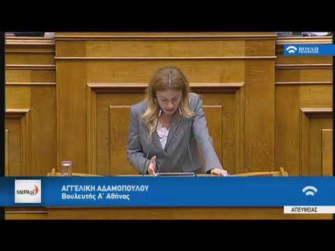 Α.Αδαμοπούλου (Ειδ.Αγορήτρια Μέρα 25) (Αναθεώρηση Συντάγματος) (20/11/2019)