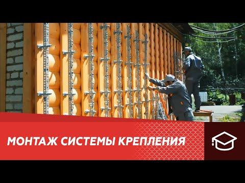 """Видеоинструкция по монтажу Системы Крепления Фасадов """"Альта-Профиль"""""""