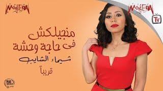 تحميل اغاني Shaimaa Elshayeb - Mangelaksh Fe Haga Wehsha Promo 2020 شيماء الشايب - برومو منجيلكش في حاجة وحشة MP3