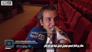 اغاني حصرية مصر العربية | هشام جبر:انتظار الجمهور لموسيقي مارسيل خليفة سبب نجاح الحفل تحميل MP3
