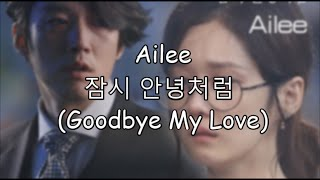 [Han.Rom.Eng] Ailee - 잠시 안녕처럼 (Goodbye My Love) Fated To Love You OST eng sub