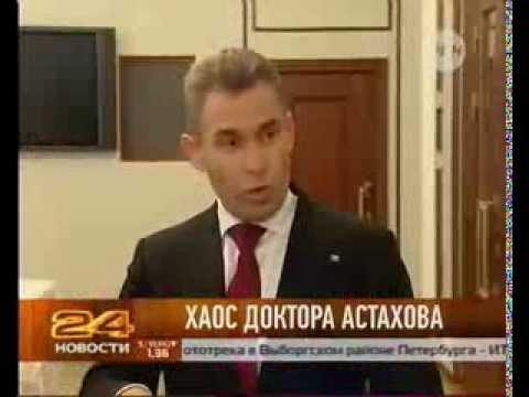 В докторской диссертации Павла Астахова нашли плагиат