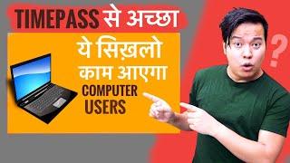 LockDown के दौरान COMPUTER में ये चीज़ें सीख लो हमेशा काम आएगा 💡💡 - Download this Video in MP3, M4A, WEBM, MP4, 3GP