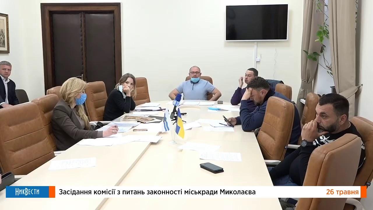 Заседание комиссии по вопросам законности горсовета Николаева