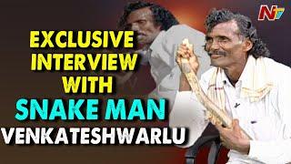 Exclusive Interview With Snake Man Venkateshwarlu || NTV