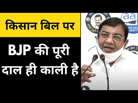 AAP Rajyasabha सांसद Sushil Gupta ने Kisan Bill पर BJP को किया Expose