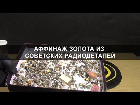 Аффинаж золота из советских радиодеталей / Refining gold from Soviet radio components