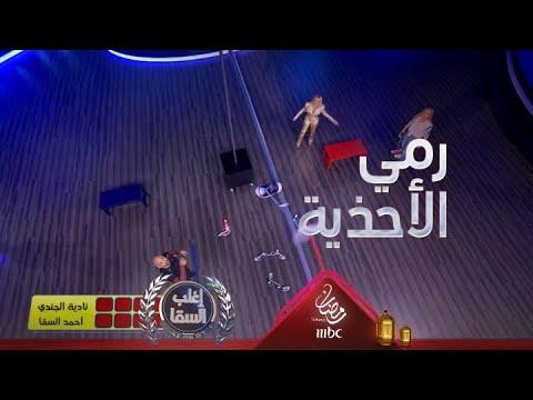 """""""فردتين وحبل""""..نادية الجندي تواجه أحمد السقا في مسابقة غير مألوفة"""