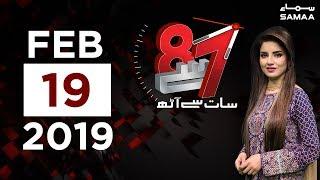 Narendra Modi Ki Zid | 7 Se 8 | SAMAA TV | Kiran Naz | February 19, 2019