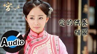 楊冪 - 愛的供養 -  電視劇《宮鎖心玉》片頭曲女生版