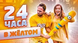 24 ЧАСА В ОДНОМ ЦВЕТЕ// СТОЛЯРОВ В ЖЁЛТОМ! Цвет настроения жёлтый!