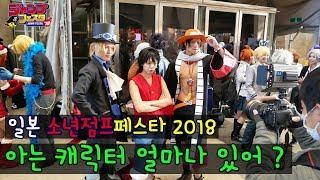 ジャンプフェスタ2018ジャンプフェスタに行って来ました!その現場の様子です韓国語